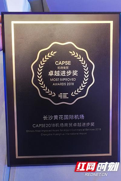 """长沙黄花国际机场商贸获得""""2018年度机场商贸卓越进步奖""""。"""
