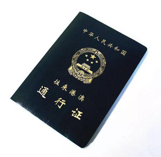 陪伴了大家多年的本式往来港澳通行证