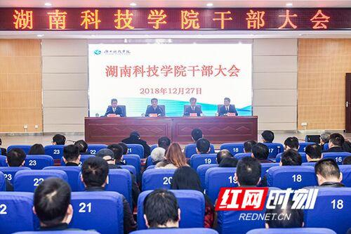 湖南省委任命曾��成同志�楹�南科