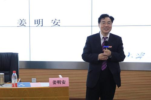 著名法学家姜明安受聘湖南大学法学院名誉院长并举行学术报告会