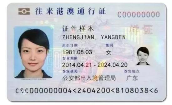 2014年9月全面启用的电子往来港澳通行证(样本)