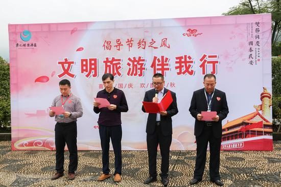 湖南东江湖旅游发展有限公司副董事长、总经理曹志斌带领大家宣读倡议书。