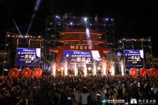 新华联铜官窑古镇周年庆 为万名游客奉上视听盛宴
