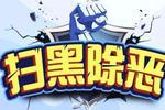 http://n.sinaimg.cn/hunan/transform/250/w150h100/20190823/58cc-icqznha3415005.jpg