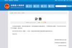 http://n.sinaimg.cn/hunan/transform/250/w150h100/20191130/dcbd-ikcaceq7496635.png