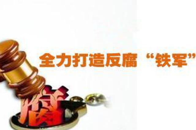 纪检部职责_湖南各级纪检监察机关聚焦监督第一职责 动态管理廉政档案_新浪 ...
