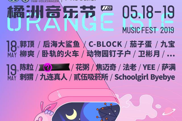 2019橘洲音乐节阵容公布 陈粒、郭顶领衔20余支乐队 5月嗨唱橘