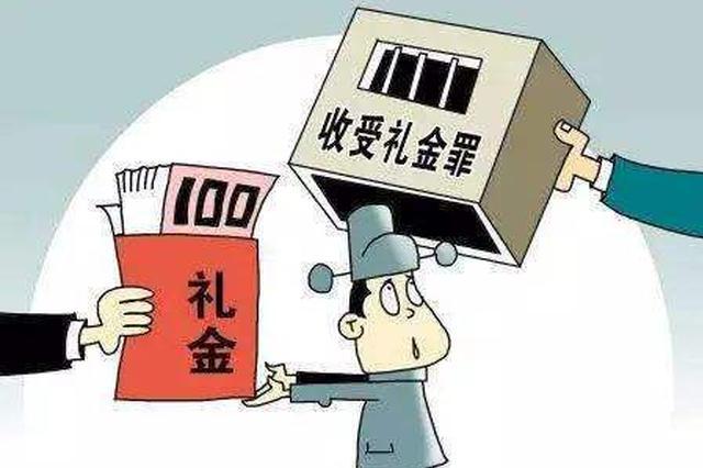 岳阳通报4起党员干部违规收受红包礼金问题