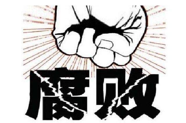 """张家界市水利局原党组成员、副局长张南书被""""双开"""""""