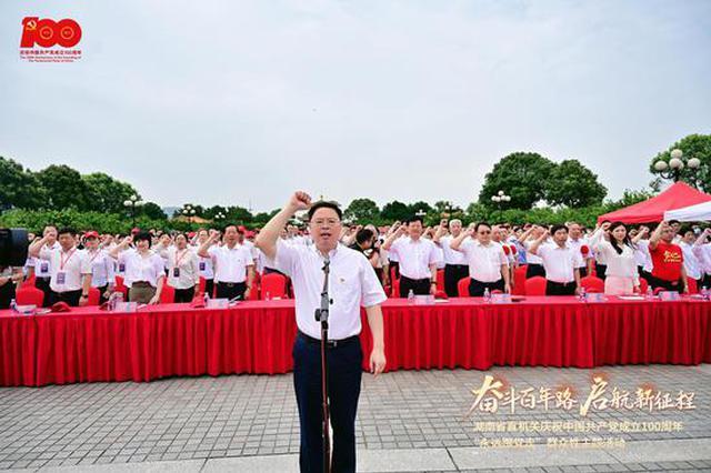 """湖南省直机关庆祝中国共产党成立100周年 """"永远跟党走""""群众性主题活动举行"""