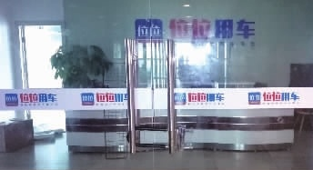 7月30日,位位用车的办公室大门紧闭,物管人员反映该公司已搬离。记者 胡锐 摄
