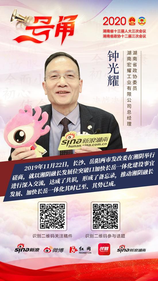 湖南省政协委员、湖南宏耀工业有限公司