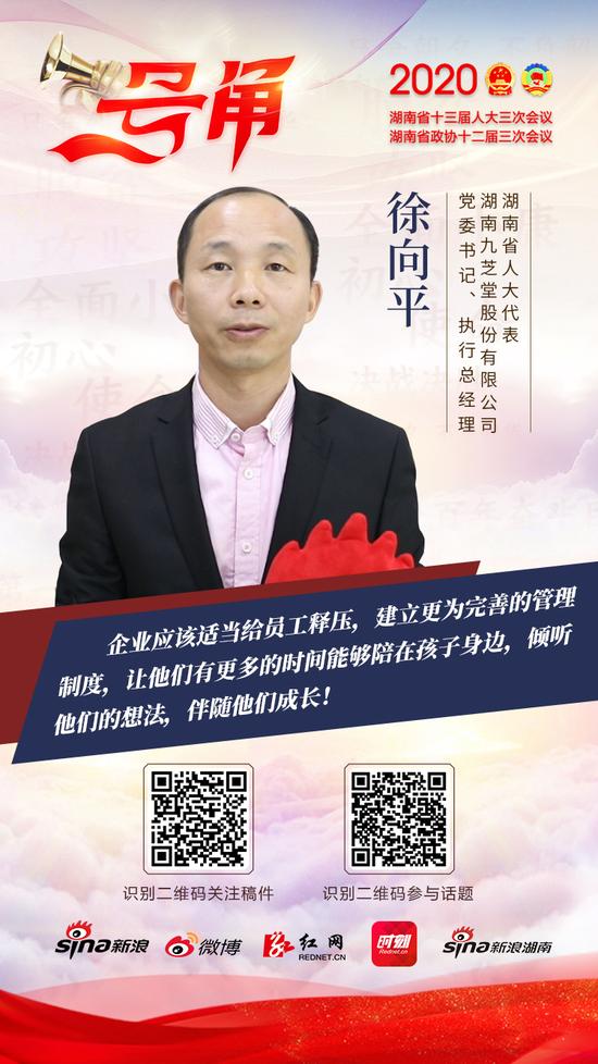 湖南省人大代表、湖南九芝堂股份有限公司党委书记、执行总经理