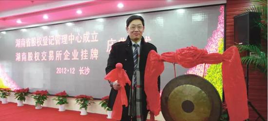 2012年伊宅购在湖南股权交易所敲锣上市