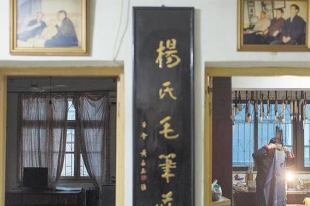 探寻百年湘笔制作技艺:一支羊毫