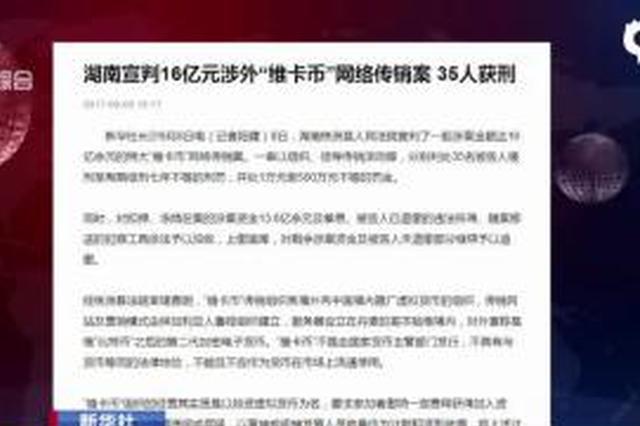 涉案金额达16亿 湖南对维卡币网