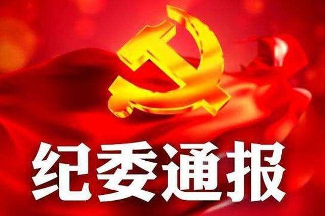 """江苏一起涉黑腐败和""""保护伞""""典型案例被中央曝光"""