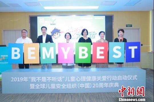 儿童心理健康关爱行动上海启动