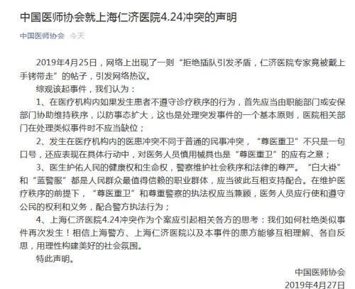 中国医师协会官方微信截图