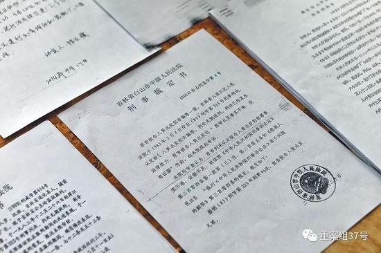 黄志发的判决材料。新京报记者 王嘉宁 摄