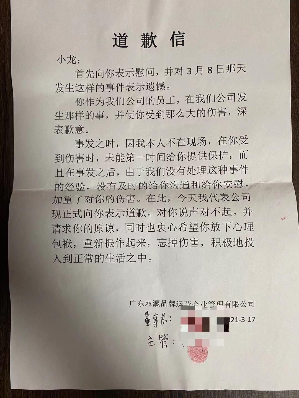 公司向龙某提供的一份道歉信 受访者供图