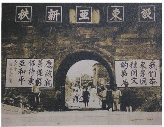 南京沦陷期间的溧水城门,涂满了日伪的宣传标语