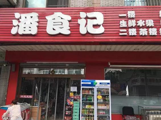 """(""""潘食记""""超市。陈咏摄)"""