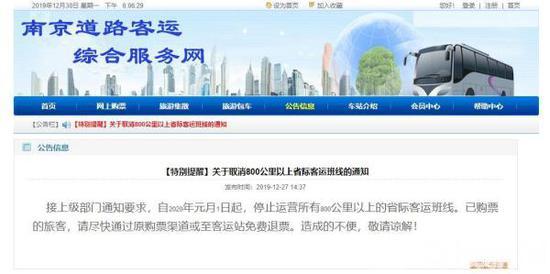 速来退票!南京急寻800公里以上的长途大巴旅客