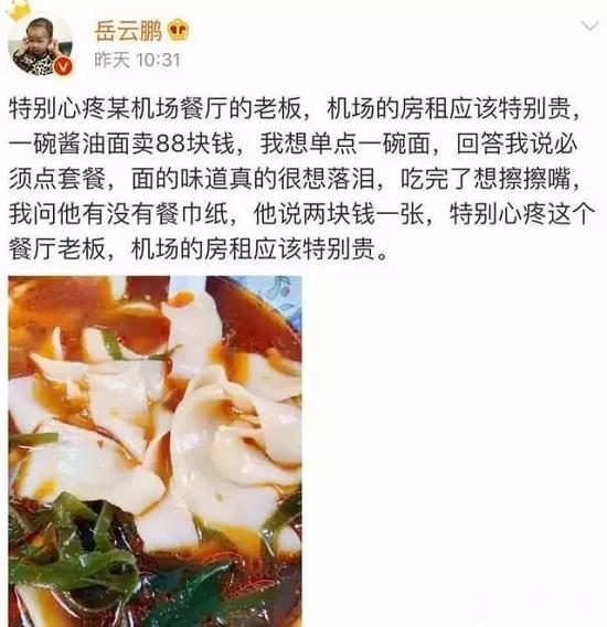 岳云鹏幽默吐槽机场机场吃饭天价。 截屏图