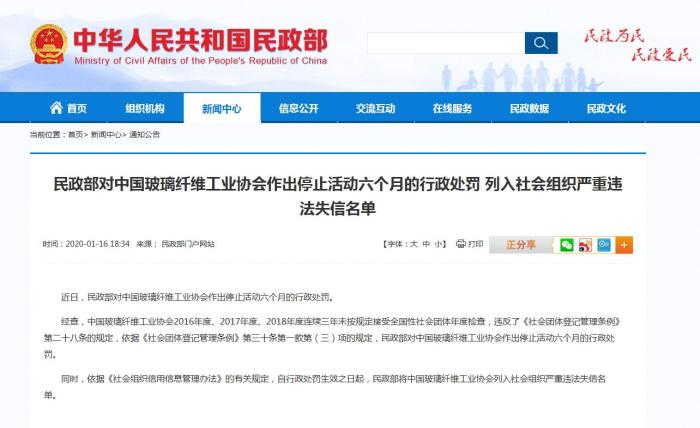 民政部网站截图