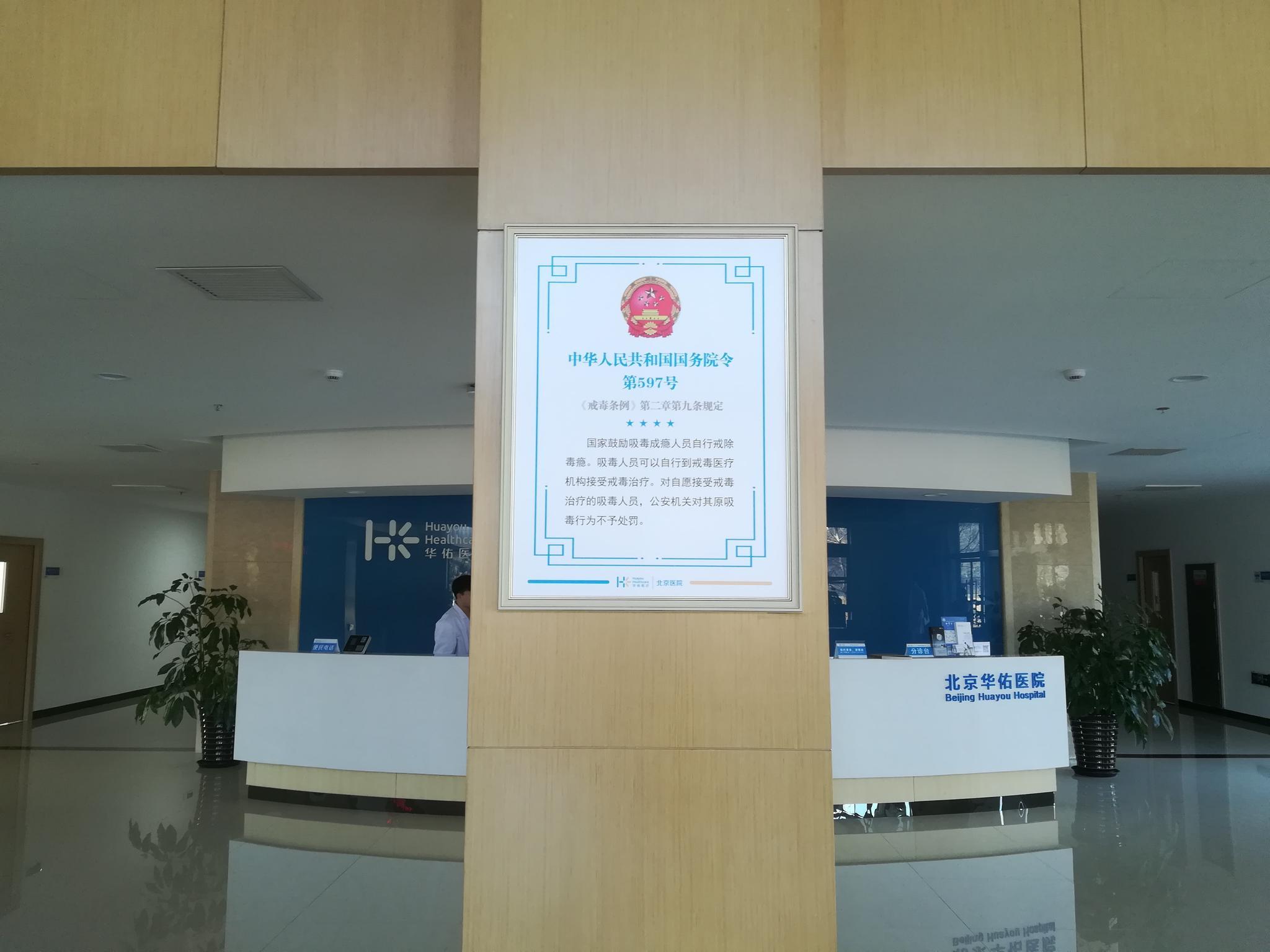 """1月23日,北京华佑医院的门诊大厅里张贴着国务院规定:""""对自愿接受治疗的吸毒人员,公安机关对其原吸毒行为不予处罚。""""实习生 齐鑫 摄"""