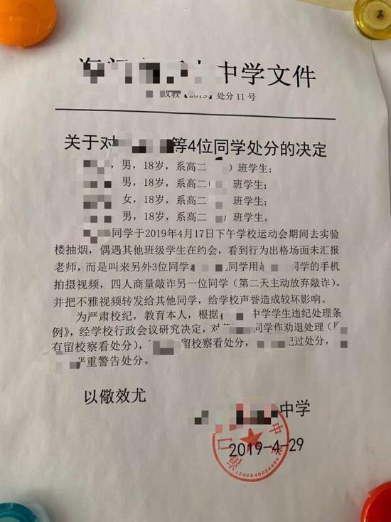 涉事学校对四名偷拍的学生也作出了相应的处分。网络截图
