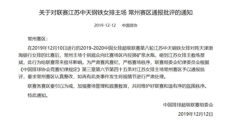 中国排超联赛官网消息截图