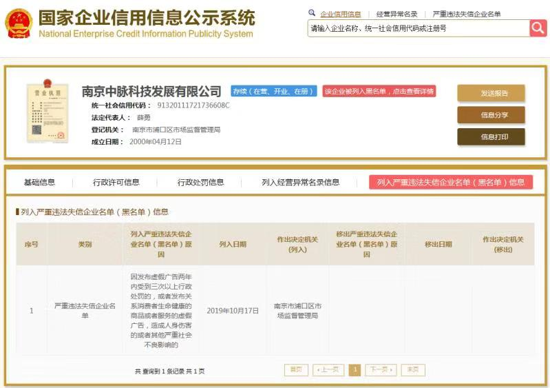 南京中脉科技有限公司被列入严重违法失信企业名单。 国家企业信用信息公示系统 截图