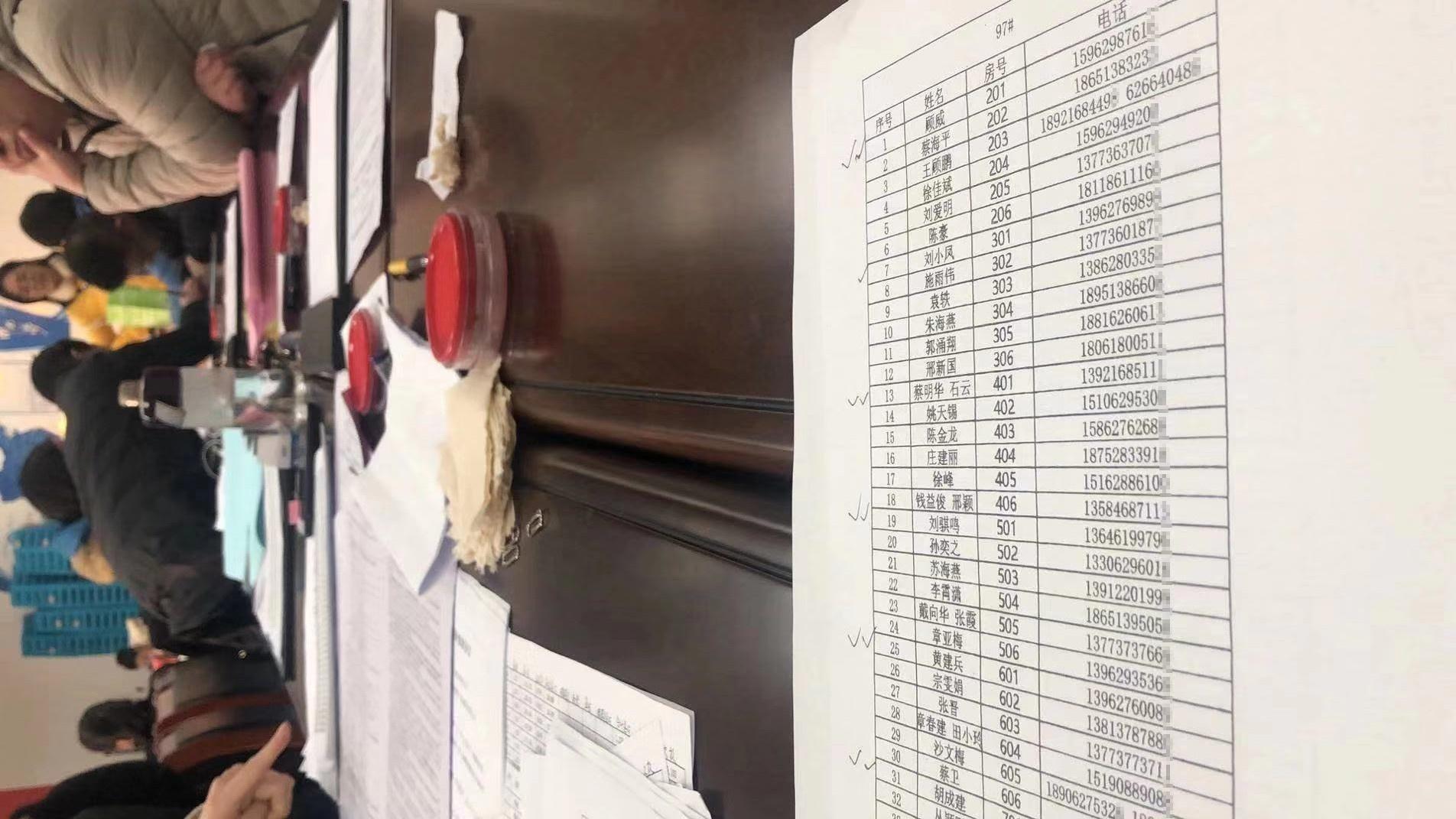 97号楼部分名单,31中至少5人为公职人员。本文图片均为购房者提供