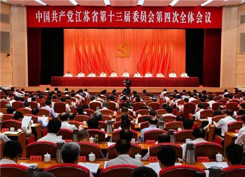 7月24日,第十三届江苏省委第四次全会在南京闭幕。
