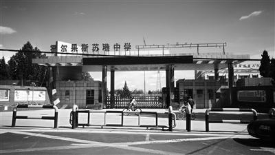 连云港援建的学校。