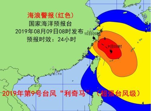 海浪I級警報發布:東海南部海域將現9-14米怒濤區
