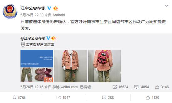 江宁公安在线微博截图