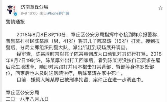 济南市章丘公安分局发布的警情通报 。@济南章丘分局 图