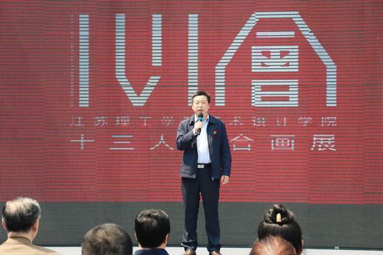 江理工艺术设计学院党委书记钱云福宣布画展开展