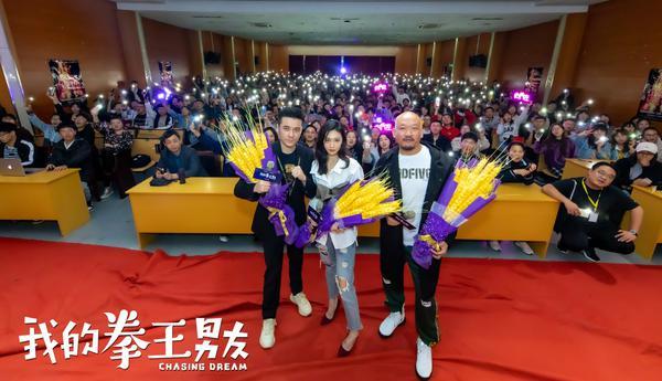 《我的拳王男友》南京校园行 主创现场表演教学惊喜不断