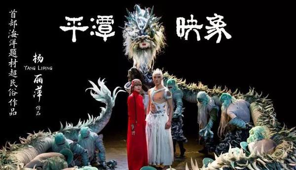 杨丽萍大型舞剧《平潭映象》开票 明年3月登陆南京