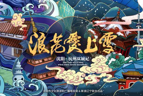 #浪花爱上雪#第五季杭州沈阳双城记精彩来袭!