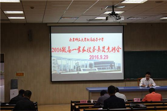高一级部主任杨思瑞老师主持活动