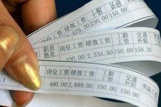 南京企业工资指导线_南京发布2017年企业工资指导线:最少涨3%_新浪江苏_新浪网