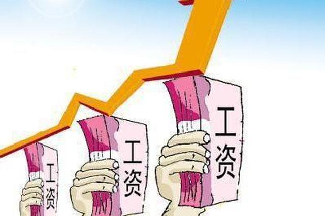 南京企业工资指导线_南京发布2017年工资指导线:至少涨3%,不设上线_新浪江苏_新浪网