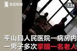 病房内一男子多次掌掴六旬父亲 已被警方抓获