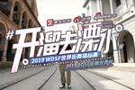 开溜去溧水 2019WDSF世界街舞锦标赛