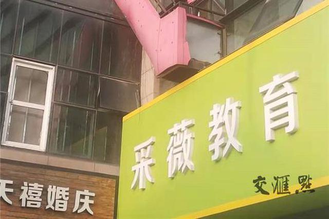 南京培训机构被曝乱收费、没教师证 教育局:立即整改